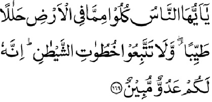 Al-Baqarah Chapter 2  Verse 169