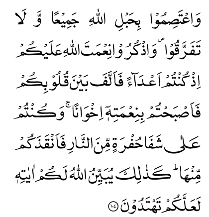 Aal-e-`Imran Chapter 3 , Verse 104