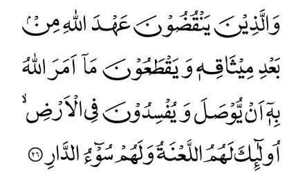 Al-Ra`d Chapter 13 Verse 26