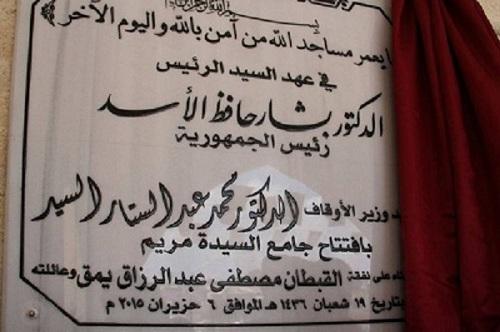 mosquée marie syrie photo Agence SYRIEN SANA facebook 2_0