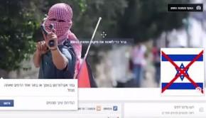 facebook izrael
